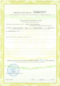 Лицензия таможенного перевозчика ООО Сапа Шиппинг