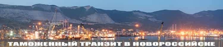 Таможенный транзит в Новороссийске
